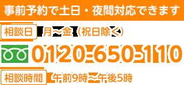 フリーダイヤル0120-650-110