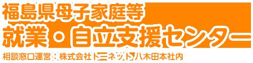 福島県母子家庭等就業・自立支援センター